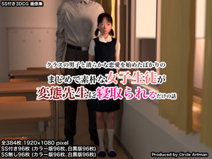 [artman] A Serious and Plain School Girl Is Cucked by a Pervert Teacher / まじめで素朴な女子生徒が変態先生に寝取られるだけの話
