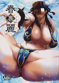 [Etuzan Jakusui] Haru Ura Ra - Street Fighter
