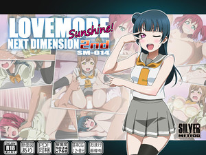 [SILVER METEOR] LOVEMODE Sunshine NEXT DIMENSION 2nd