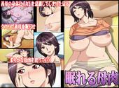 Chikashitsu - Nemureru Boniku
