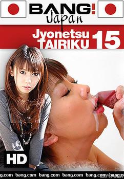 Jyonetsu Tairiku 15 (2018)