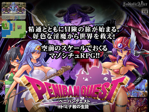 Free download hentai porn game: ペニバンクエスト ドミナ教の生贄 / PENIBAN QUEST: Sacrifice to Domina