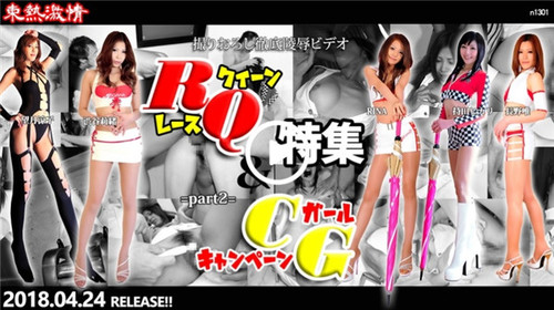 Tokyo Hot n1301 東京熱 東熱激情 RQ&キャンギャル特集 part2File: n1301.mp4Size: 2765715871 bytes (2.58 GiB), duration: 00:51:46, avg.bitrate: 7124 kbsAudio: aac, 48000 Hz, stereo, s16, 127 kbs (eng)Video: h264, yuv420p, 1920×1080, 6991 kbs, […]