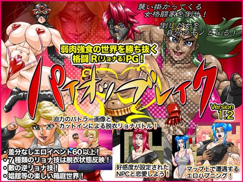 Free download hentai porn game: パイオツブレイク / Paiotsu Break