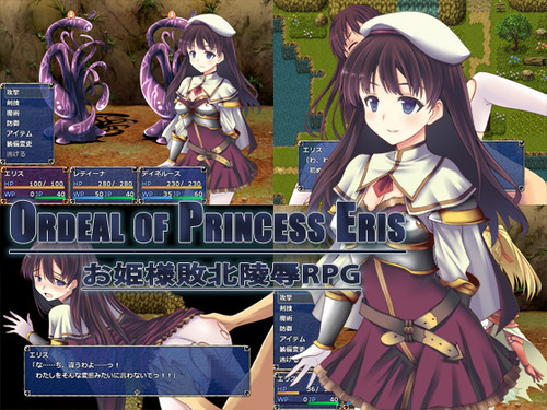 Free download hentai porn game: Ordeal of Princess Eris
