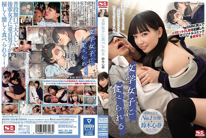 [S1] Suzuki Koharu - Suzuki Koharu - Devoured By An Intelligent Girl Koharu Suzuki A Record-Breaking...