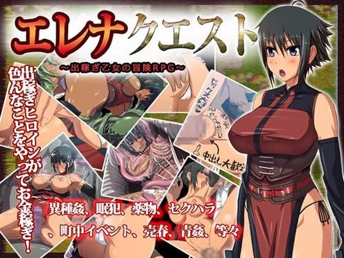 エレナクエスト~出稼ぎ乙女の冒険RPG~ / Elena Quest ~ migrant maiden adventure RPG ~