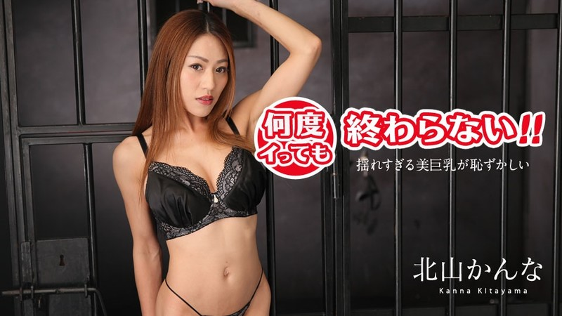 Kanna Kitayama - Kanna Kitayama - JailHouse To Beautiful Big Tits Girl