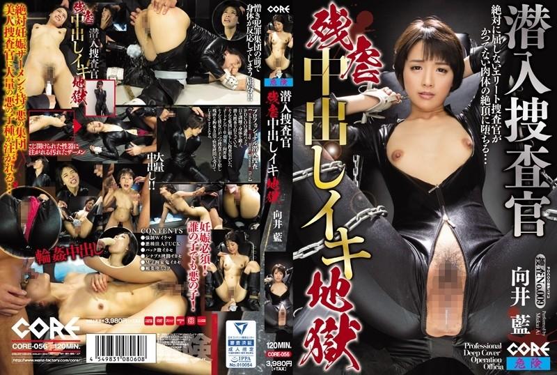 [CORE] Ai Mukai - Ai Mukai - Undercover Investigation - Cruel Creampie Orgasm Hell