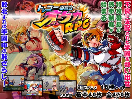 Kamikaze Kommittee Ouka RPG / トッコー委員会オウカRPG / Tokkoo Iinkai Ouka RPG