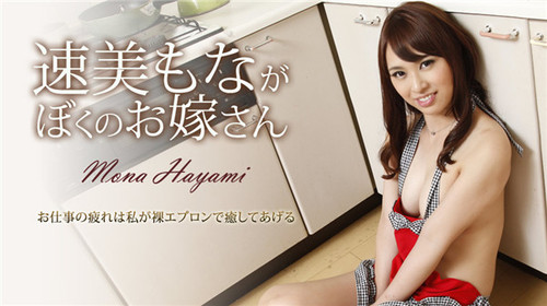 Caribbeancom 121518-811 カリビアンコム 121518-811 速美もながぼくのお嫁さんFile: 121518-811.mp4Size: 1996850943 bytes (1.86 GiB), duration: 01:04:49, avg.bitrate: 4108 kbsAudio: aac, 48000 Hz, stereo, s16, 93 kbs (eng)Video: h264, yuv420p, 1920×1080, 4001 kbs, 59.94 fps(r) […]