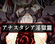 [ULTRA ONE] Anastasia in Pleasing Hell / アナスタシア淫獄篇