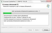Набор обновлений UpdatePack7R2 для Windows 7 SP1 и Server 2008 R2 SP1 19.1.10 (ML/RUS/2019)