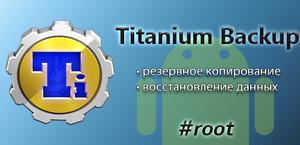 Titanium Backup 8.3.1.1(Android)